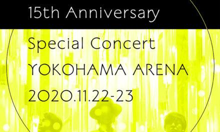 RADWIMPS ประกาศคอนเสิร์ตฉลองครบรอบเดบิวต์ 15 ปี ณ โยโกฮาม่า อารีน่า