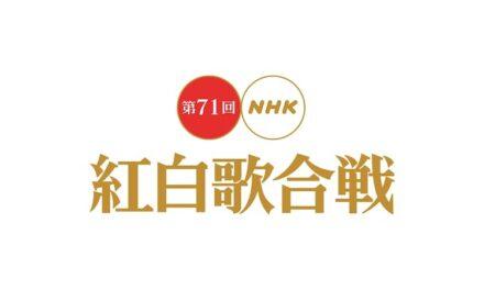 รายชื่อศิลปิน ตบเท้าเข้าร่วมงาน NHK Kohaku Uta Gassen ครั้งที่ 71